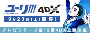 ユーリ!!! YURI ON ICE 4DX