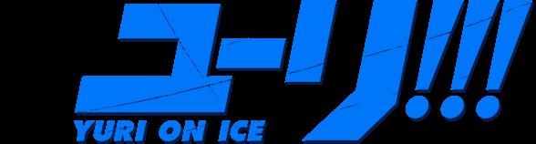 ユーリ!!! on ICEの画像 p1_1